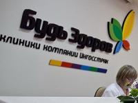 Семейная клиника «Будь Здоров» в Москве отмечает пять лет работы