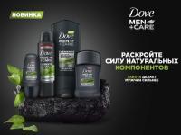 С заботой о тех, кто заботится: Dove Men+Care представляет новую коллекцию «Свежесть минералов и шалфея»