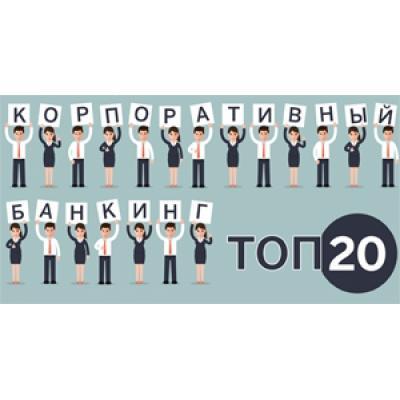 Примсоцбанк в ТОП-20 по корпоративному банкингу
