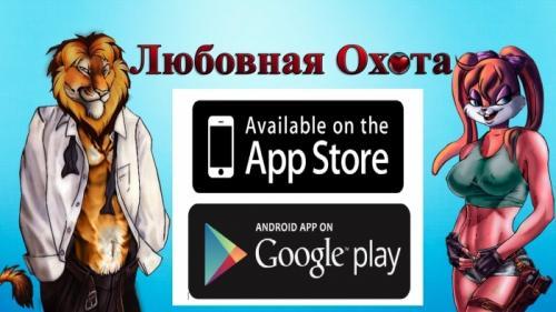 Новое приложение знакомств в магазинах AppStore и GooglePlay