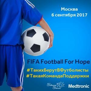 Medtronic выступит партнером чемпионата по футболу для детей при поддержке программы ФИФА «Футбол во имя надежды»