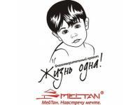 В 2017 году Компания МейТан открыла 4 игровые комнаты в детских больницах России