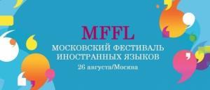 На «MFFL 2017» можно узнать все о языковых школах столицы