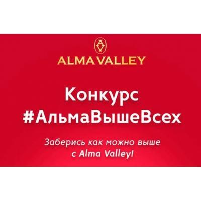 Дотянись до звезд вместе с Alma Valley