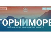 Goryimore.ru – новый сервис для бронирования жилья на курортах Краснодарского края и Адыгеи