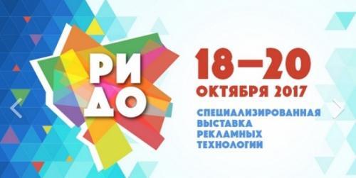 Выставка рекламных технологий «РИДО»: новый уровень рекламной индустрии