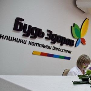 Педиатрическое отделение открылось в клинике «Будь Здоров» в Краснодаре