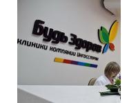 Бесплатную диагностику здоровья прошли жители Ступина в павильоне клиники «Будь Здоров» на праздновании Дня города