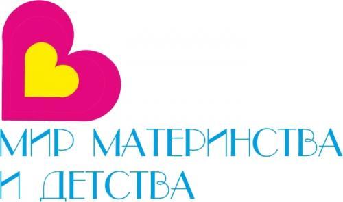 С 22 по 24 ноября 2017 г. в ВК «ВДНХ-ЭКСПО» пройдёт 4-я специализированная выставка-форум «Мир материнства и детства»