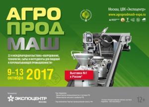 Оборудование DoorHan будет представлено на «Агропродмаш-2017»