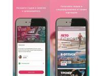 Мобильное приложение FITMOST – быстрый выбор тренировки в Москве в 300 клубах