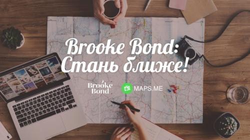 Стать ближе — Brooke Bond и MAPS.ME запустили маршруты, которые подойдут абсолютно всем