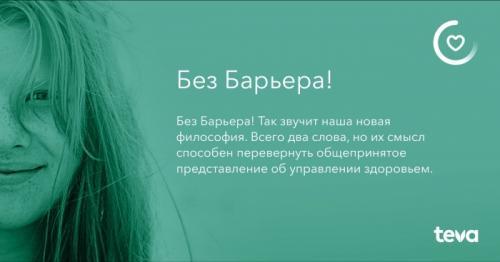 Teva.ru расширяет возможности пациентов и тех, кто за ними ухаживает, в вопросах управления здоровьем
