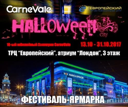 Интересная программа ждет посетителей юбилейного Хэллоуин CarneVale в Европейском ТРЦ