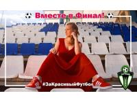 """Футболистки ижевского """"Торпедо"""" запустили краудфандинг для участия в финале за выход в Высшую лигу"""
