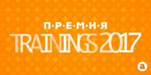 Победители премии TRAININGS 2017