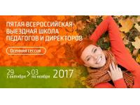 Пятая Всероссийская выездная школа педагогов приглашает