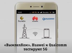 «ВымпелКом», Huawei и Qualcomm сделали еще один шаг навстречу 5G
