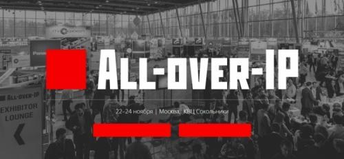 «РАДИО ВИЖН» готовит большой комплекс охранных систем для форума All-over-IP 2017