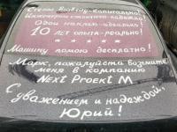 В Москве приняли на работу «хулигана», который две недели назад разрисовал Бентли
