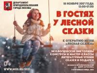 Столичный ДПиООС приглашает школьников на интерактивное мероприятие «В гостях у лесной сказки»