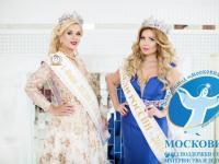 В Москве пройдет конкурс «Леди России-2017»