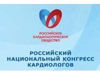 От общего к частному: симпозиумы в рамках Российского национального конгресса кардиологов