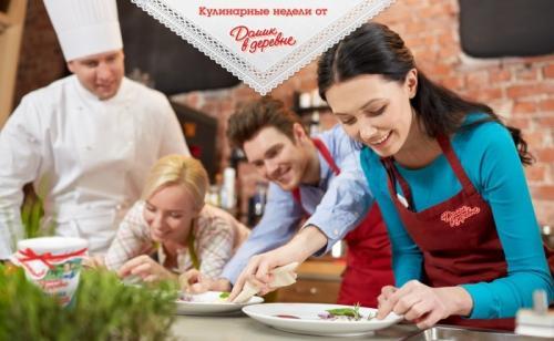 «Домик в деревне» объявляет кулинарные недели В течение ноября все желающие смогут готовить любимые блюда в кулинарных студиях