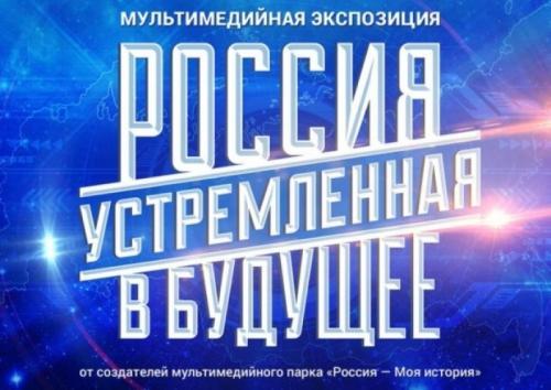 Владимир Путин посетил экспозицию НК «Роснефть» на выставке «Россия, устремленная в будущее»
