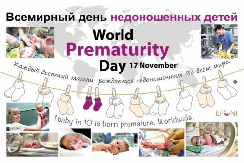 17 ноября в Общественной палате пройдут слушания по вопросам поддержки недоношенных детей