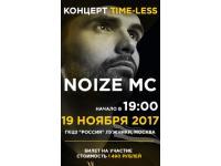 NOIZE MC выступит в ГЦКЗ «Россия» в рамках afterparty «TIMELESS».