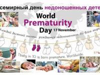 Общественные слушания, посвященные Всемирному дню недоношенных детей