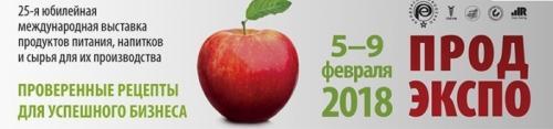На юбилейной выставке ПРОДЭКСПО-2018 ожидается аншлаг участников и гостей