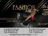 Fashion битва молодых дизайнеров #4