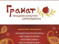 Гости «Праздника граната» в столице познакомятся с культурой Азербайджана