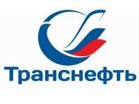 Об итогах расширенного совещания Совета потребителей по вопросам деятельности ПАО «Транснефть»