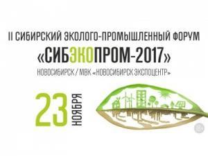 «Балтика» рассказала на «СибЭкоПром-2017» об опыте реализации проекта по раздельному сбору мусора