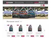 ЛУКОЙЛ открывает интернет-магазин по продаже масел