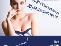 Девушки в России получили возможность сделать маммопластику по акции качественными имплантатами