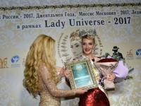 Объявлена самая успешная леди России