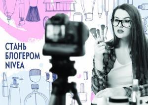 Конкурс #блогерNIVEA: стань лицом известного бренда!