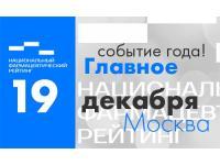 Главное событие года: в Москве состоится награждение номинантов «Национального фармацевтического рейтинга – 2017»