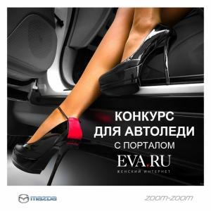 Конкурс от Eva.ru и АвтоСпецЦентр Mazda: «Я сама» или какой автосервис нужен автоледи?
