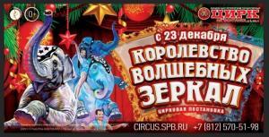 Новогоднее шоу «Королевство волшебных зеркал» готовит Цирк на Фонтанке