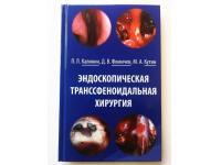 Врачи «НМИЦ нейрохирургии им. акад. Н.Н. Бурденко» представили уникальную книгу, обобщающую российский и международный опыт проведения эндоскопических эндоназальных операций