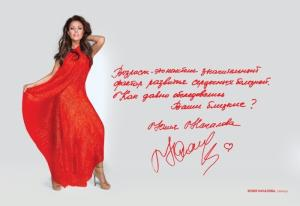 Томск присоединился к акции «Оденься в красное!»