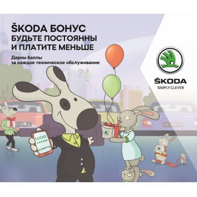 ŠKODA Бонус позволит сэкономить на обслуживании!