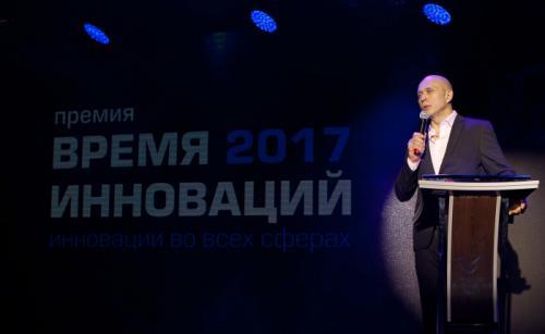 Премия «ВРЕМЯ ИННОВАЦИЙ - 2017» подвела итоги