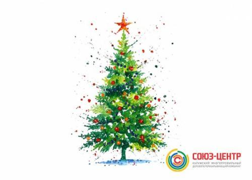 КМДК «СОЮЗ-Центр» поздравляет с Новым годом и Рождеством!