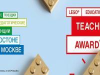 LEGO Education приглашает преподавателей принять участие в международной премии «Лучший учитель 2018»